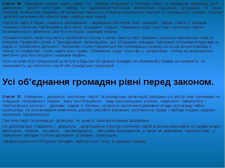 Стаття 36. Громадяни України мають право на свободу об'єднання у політичні па...