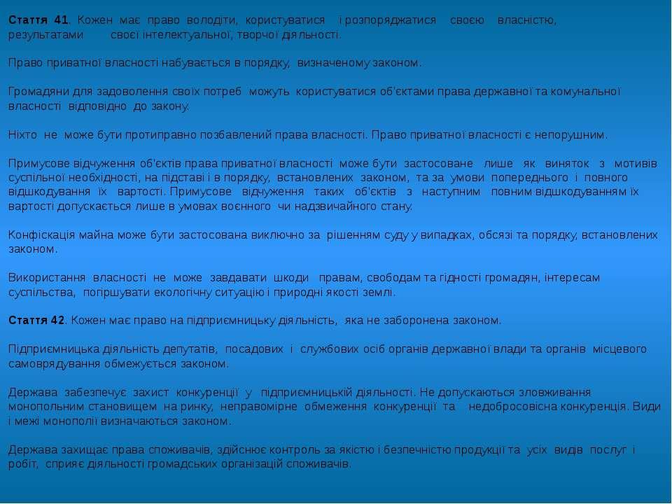 Стаття 41. Кожен має право володіти, користуватися і розпоряджатися...