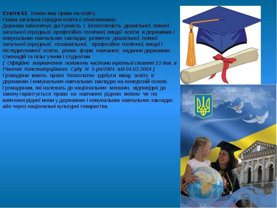 Стаття 53. Кожен має право на освіту. Повна загальна середня освіта є обов'...