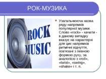 РОК-МУЗИКА Узагальнююча назва ряду напрямків популярної музики. Слово «rock» ...