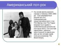 Американський поп-рок На основі фолк-рокового саунда в Америці 1965-1966 рр.....