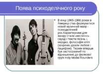 Поява психоделічного року В кінці 1965-1966 роках в Америці став формуватися ...