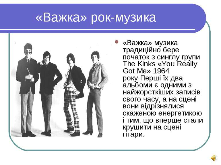 «Важка» рок-музика «Важка» музика традиційно бере початок з синглу групи The ...
