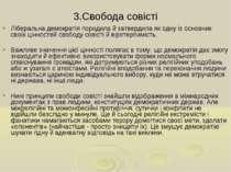 3.Свобода совісті Ліберальна демократія породила й затвердила як одну із осно...
