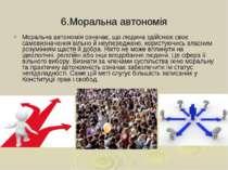 6.Моральна автономія Моральна автономія означає, що людина здійснює своє само...