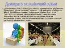 Демократія асоціюється з свободою, рівністю, справедливістю, дотриманням прав...