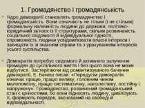 1. Громадянство і громадянськість Ядро демократії становлять громадянство і г...