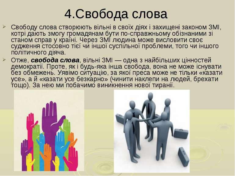 4.Свобода слова Свободу слова створюють вільні в своїх діях і захищені законо...