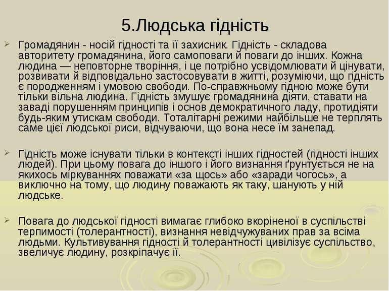 5.Людська гідність Громадянин - носій гідності та її захисник. Гідність - скл...