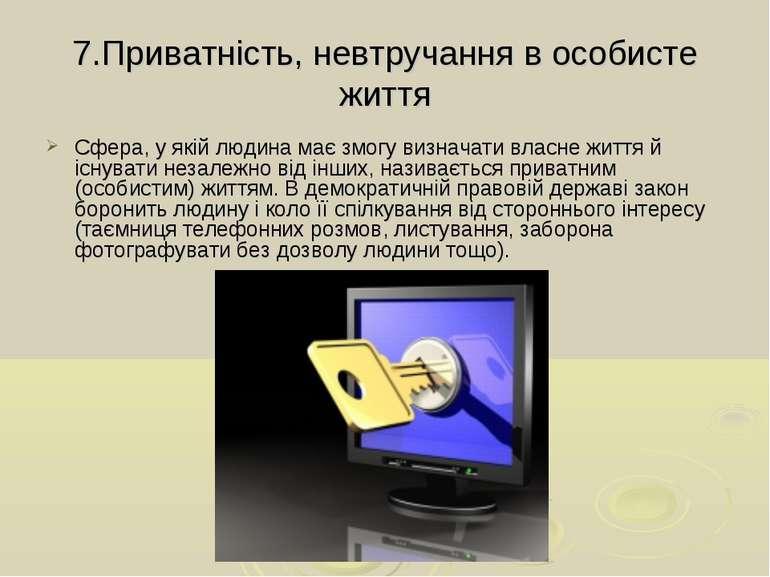 7.Приватність, невтручання в особисте життя Сфера, у якій людина має змогу ви...