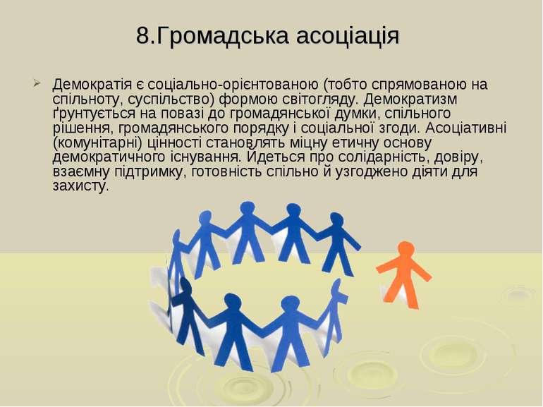 8.Громадська асоціація Демократія є соціально-орієнтованою (тобто спрямованою...