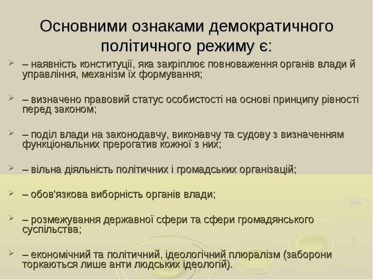 Основними ознаками демократичного політичного режиму є: – наявність конституц...