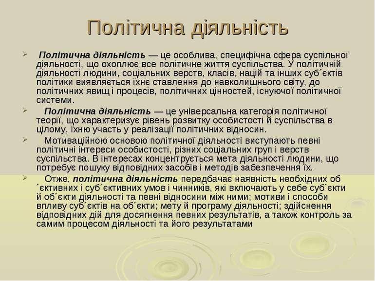 Політична діяльність Політична діяльність — це особлива, специфічна сфера сус...