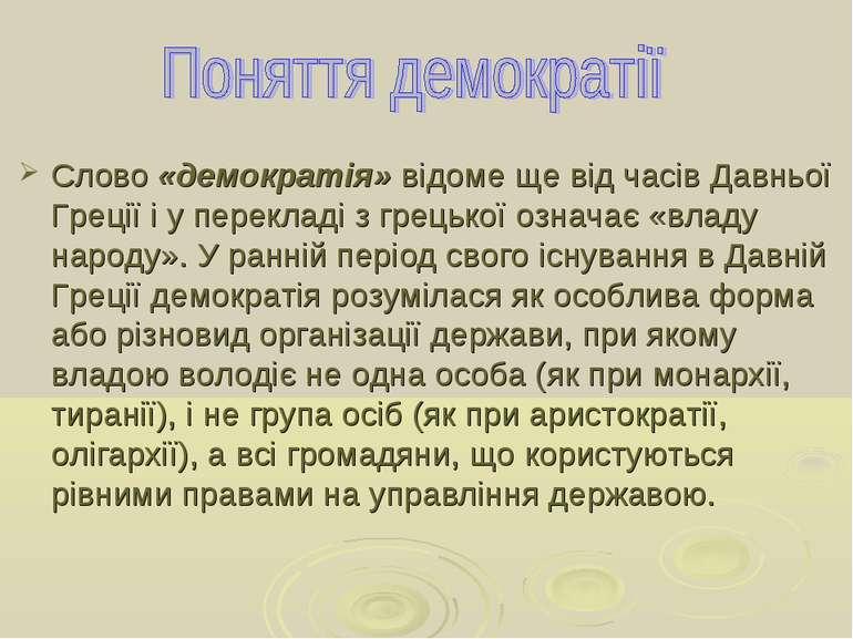Слово «демократія» відоме ще від часів Давньої Греції і у перекладі з грецько...