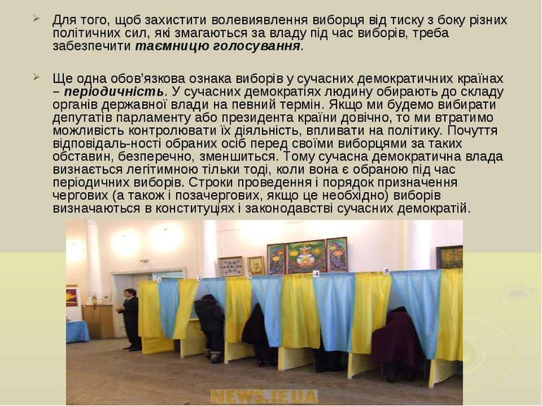 Для того, щоб захистити волевиявлення виборця від тиску з боку різних політич...