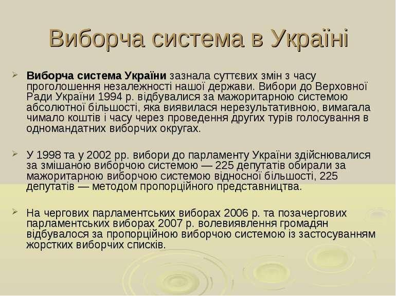 Виборча система в Україні Виборча система України зазнала суттєвих змін з час...