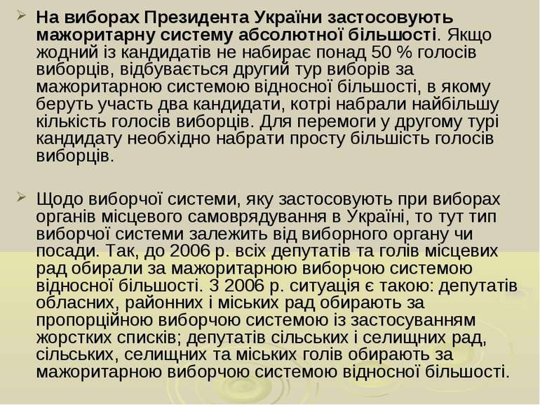 На виборах Президента України застосовують мажоритарну систему абсолютної біл...