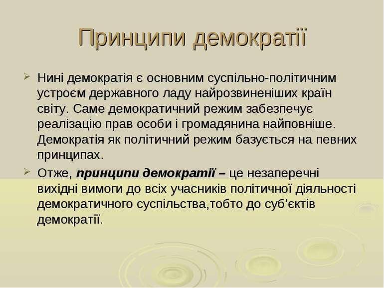 Принципи демократії Нині демократія є основним суспільно-політичним устроєм д...