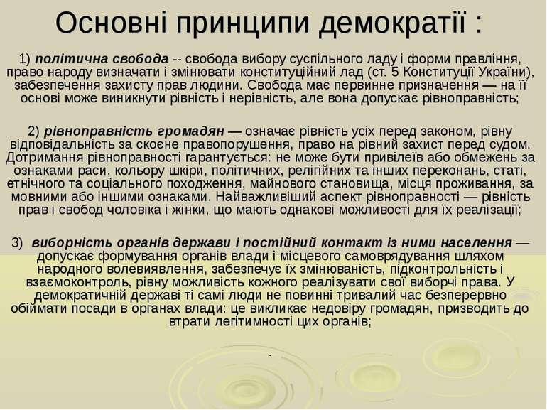 Основні принципи демократії : 1) політична свобода -- свобода вибору суспільн...