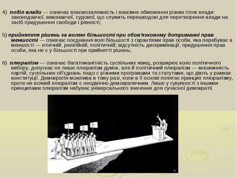 4) поділ влади — означає взаємозалежність і взаємне обмеження різних гілок вл...