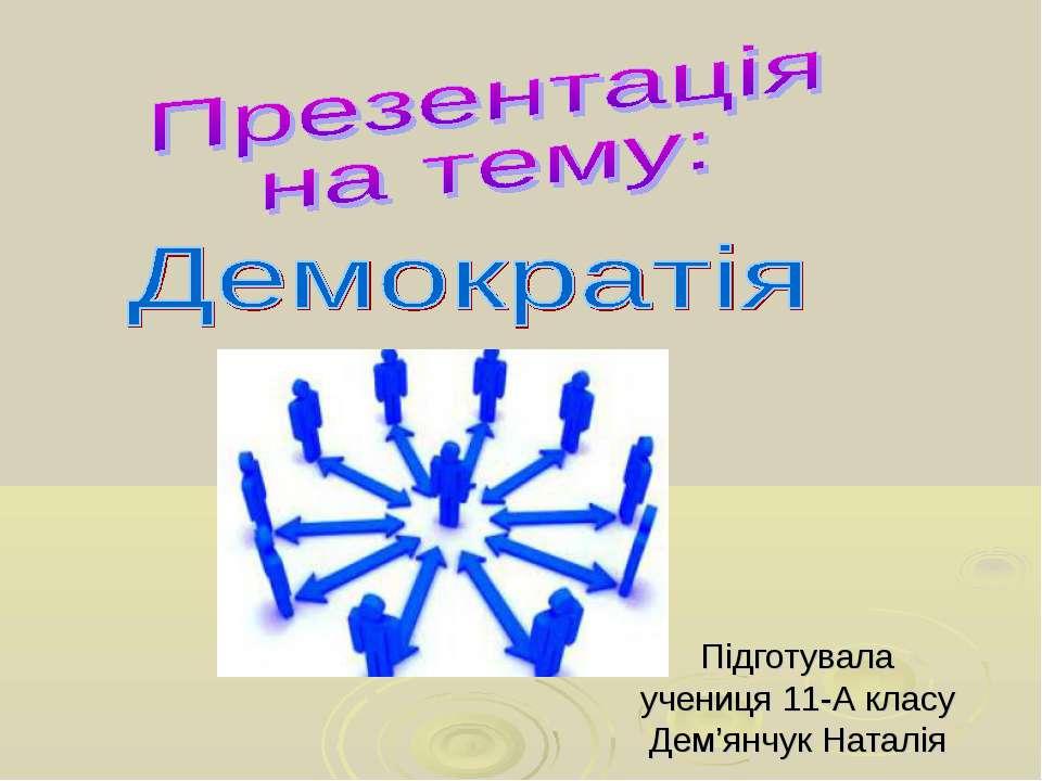 Підготувала учениця 11-А класу Дем'янчук Наталія