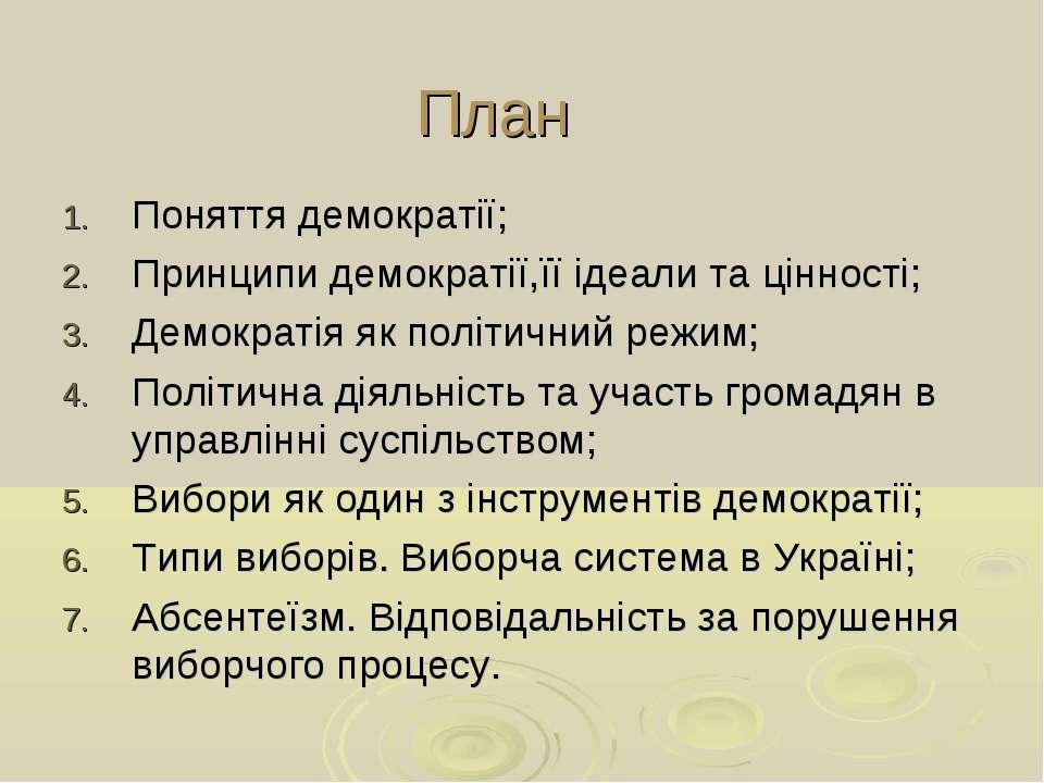 План Поняття демократії; Принципи демократії,її ідеали та цінності; Демократі...