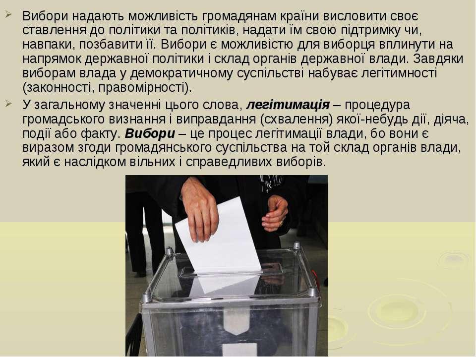 Вибори надають можливість громадянам країни висловити своє ставлення до політ...