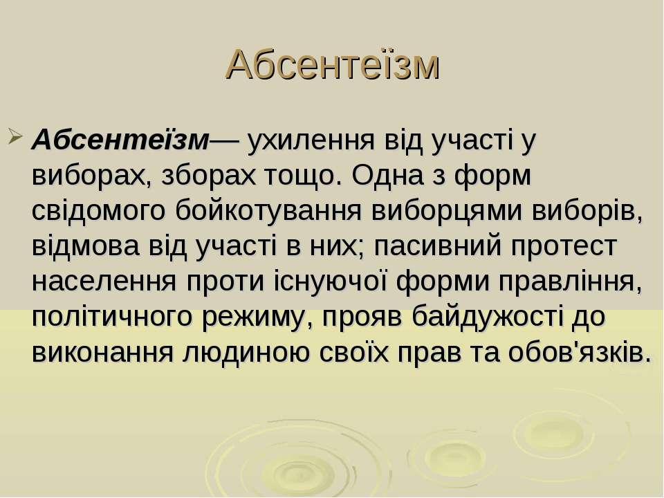 Абсентеїзм Абсентеїзм— ухилення від участі у виборах, зборах тощо. Одна з фор...