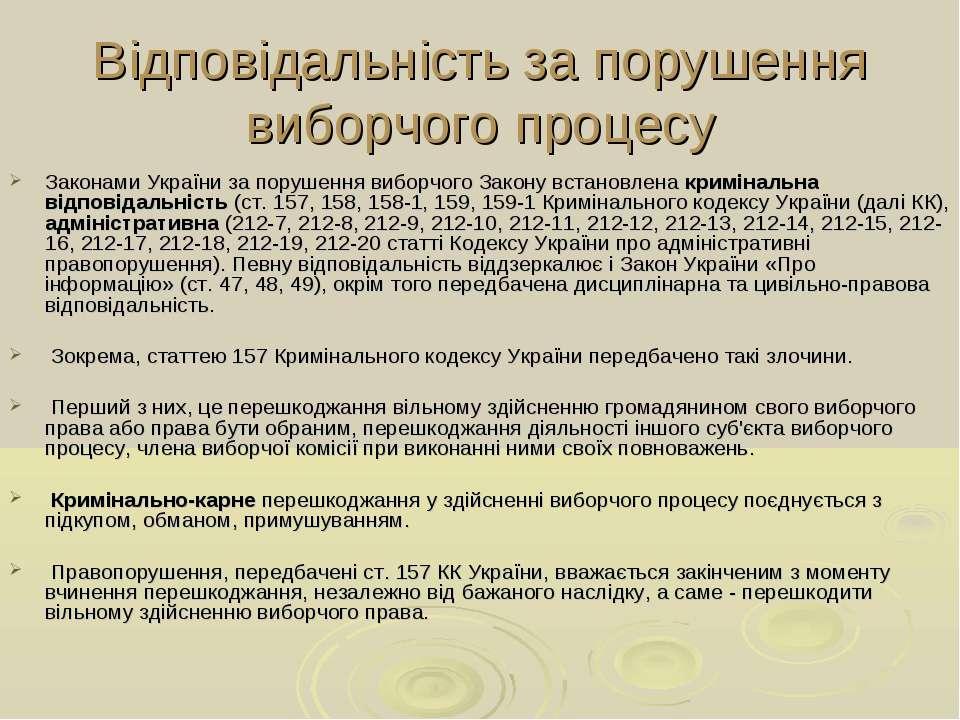 Відповідальність за порушення виборчого процесу Законами України за порушення...