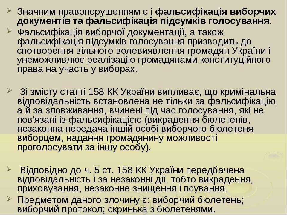 Значним правопорушенням є і фальсифікація виборчих документів та фальсифікаці...