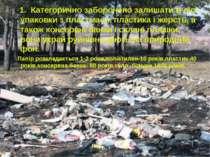 1. Категорично заборонено залишати в лісі упаковки з пластмаси, пластика і же...