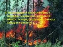 4. Не розводити багаття поряд з лісовою гущавиною, ретельно гаситиїх перед ...