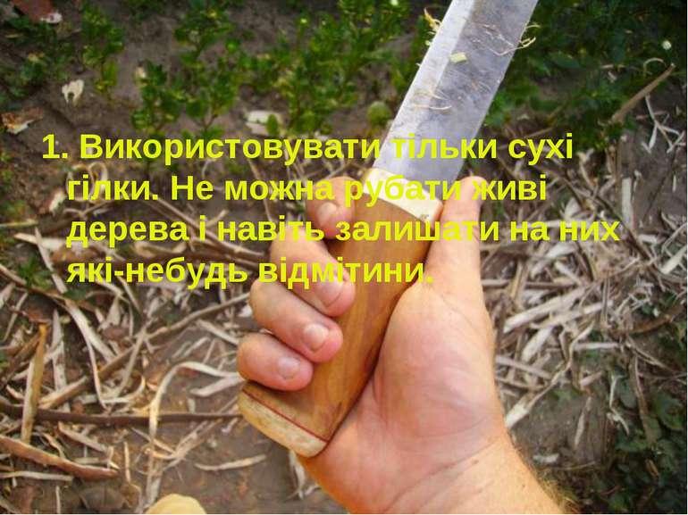 1. Використовувати тільки сухі гілки. Не можна рубати живі дерева і навіть за...