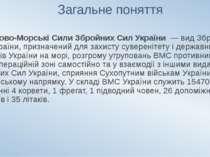 Загальне поняття Військово-Морські Сили Збройних Сил України—вид Збройних ...