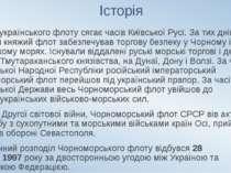 Історія Історія українського флоту сягає часівКиївської Русі. За тих днів ру...