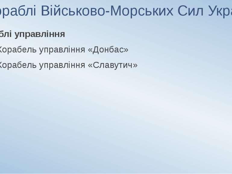 Кораблі Військово-Морських Сил України 4) Кораблі управління U-500 Корабель у...