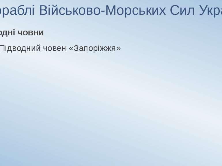 Кораблі Військово-Морських Сил України 5) Підводні човни U-01 Підводний човен...