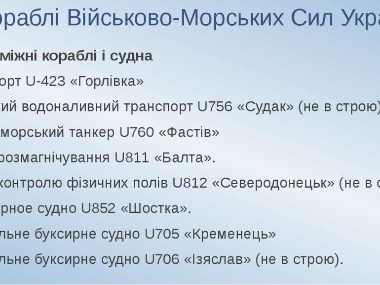 Кораблі Військово-Морських Сил України Допоміжні кораблі і судна Транспорт U-...