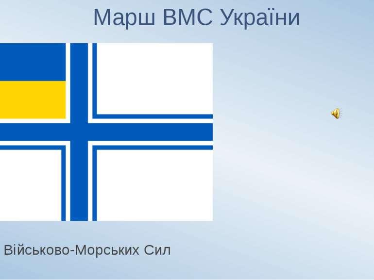 Марш ВМС України Прапор Військово-Морських Сил України