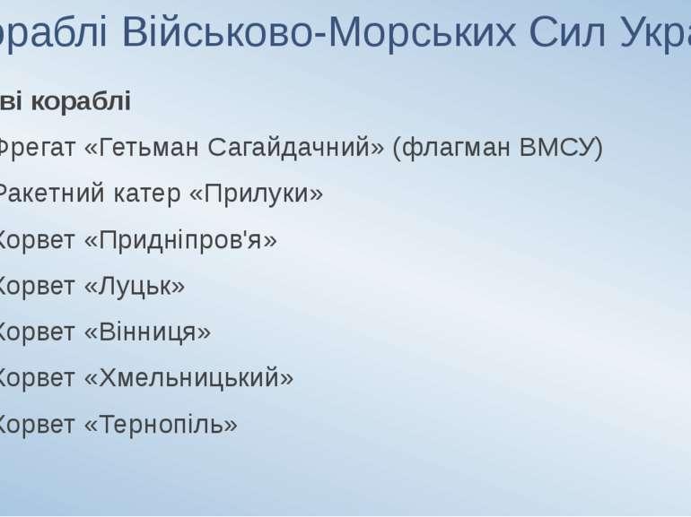 Кораблі Військово-Морських Сил України Бойові кораблі U-130 Фрегат «Гетьман С...