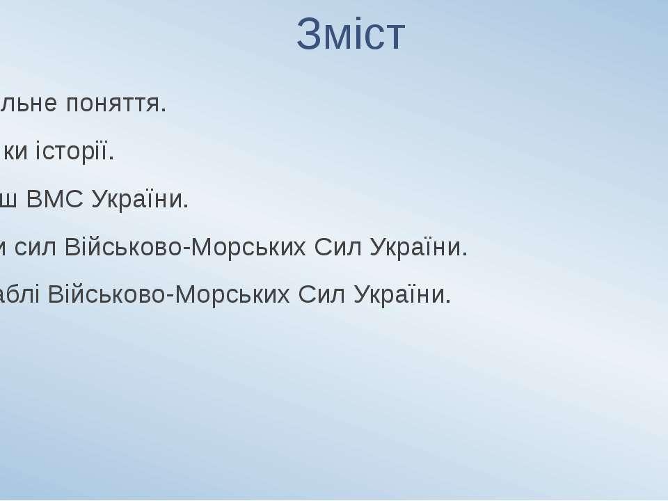 Зміст Загальне поняття. Трішки історії. Марш ВМС України. Роди сил Військово-...