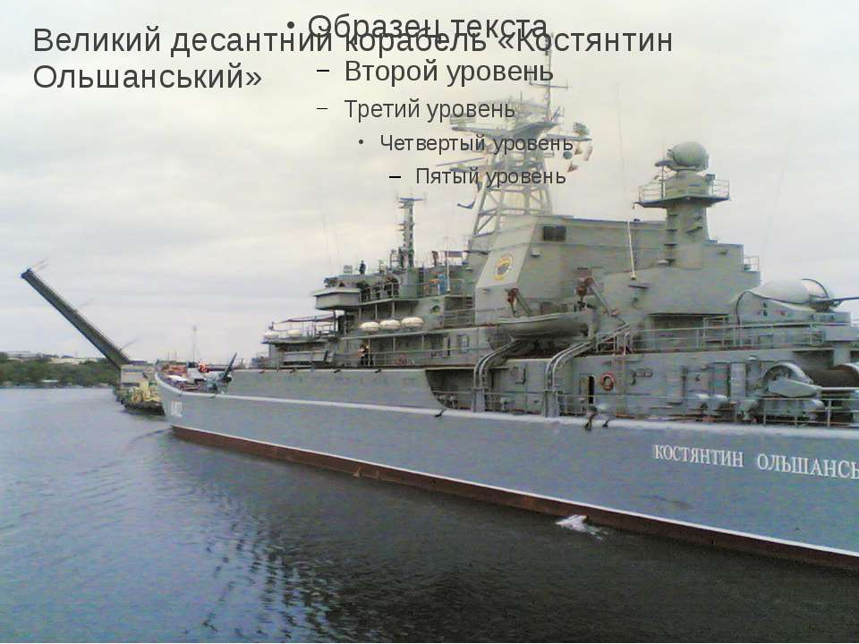 Великий десантний корабель «Костянтин Ольшанський»