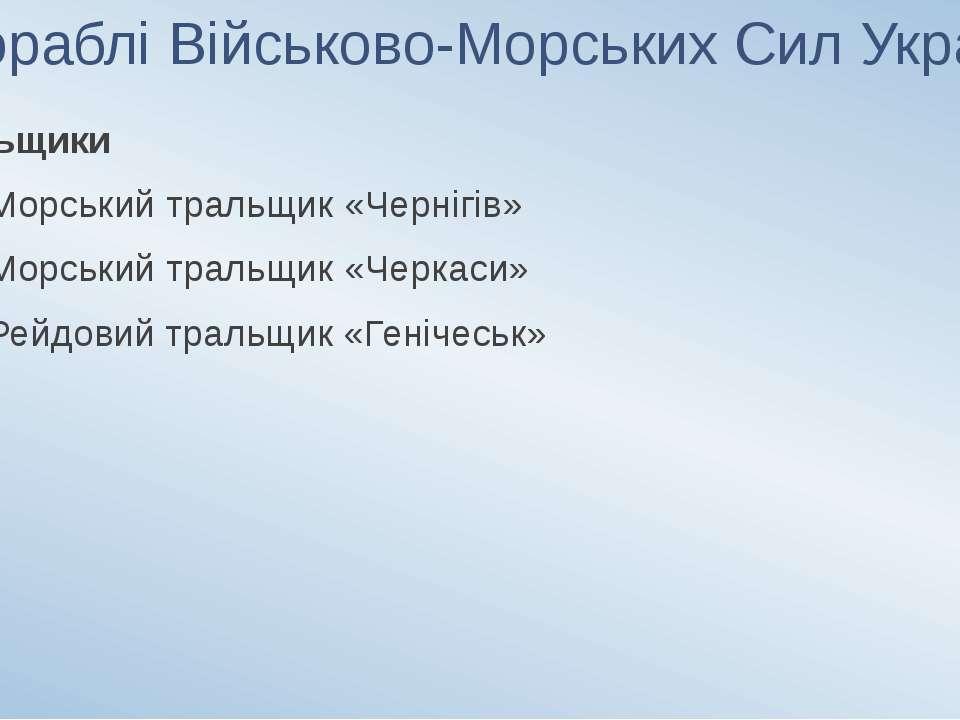 Кораблі Військово-Морських Сил України 3) Тральщики U-310 Морський тральщик «...