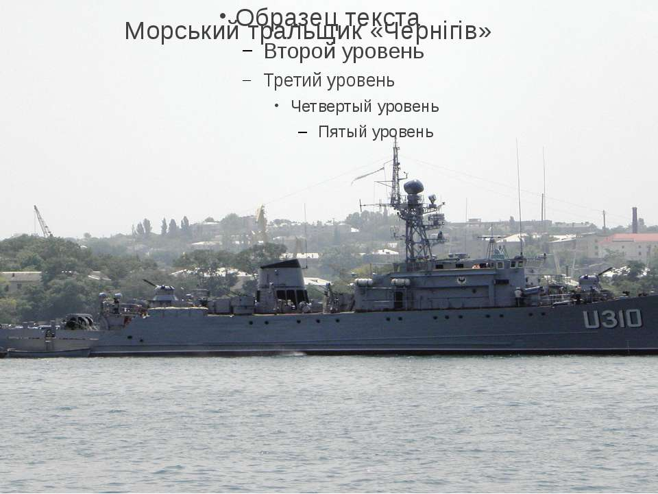 Морський тральщик «Чернігів»