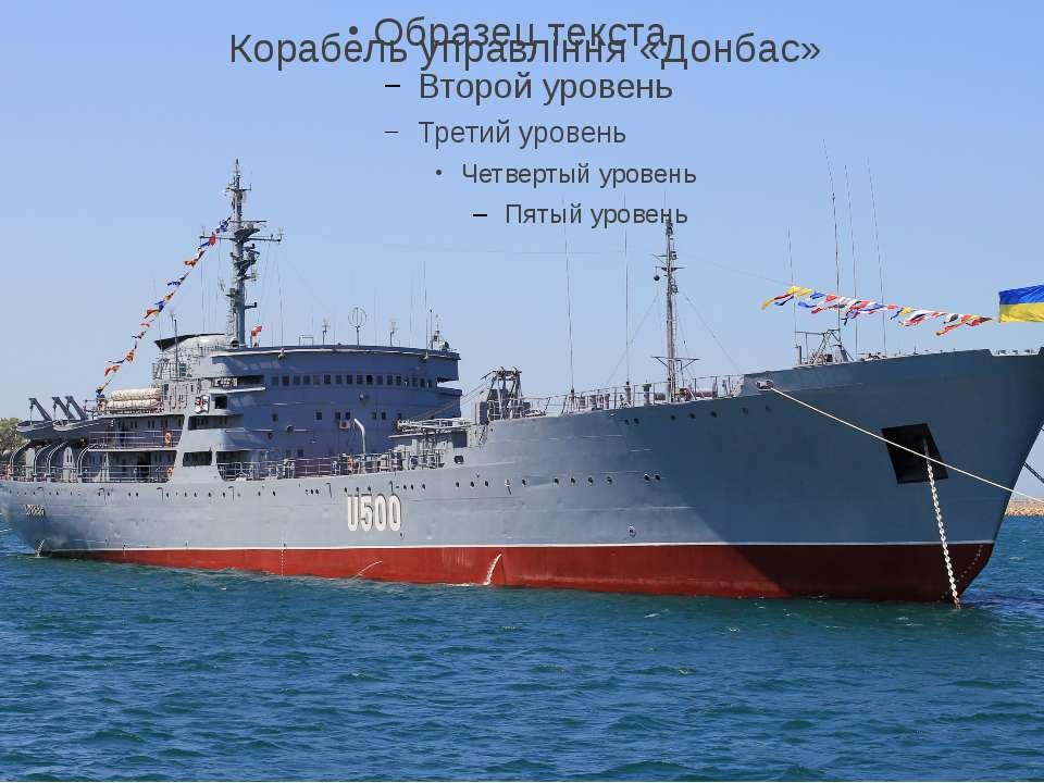 Корабель управління «Донбас»