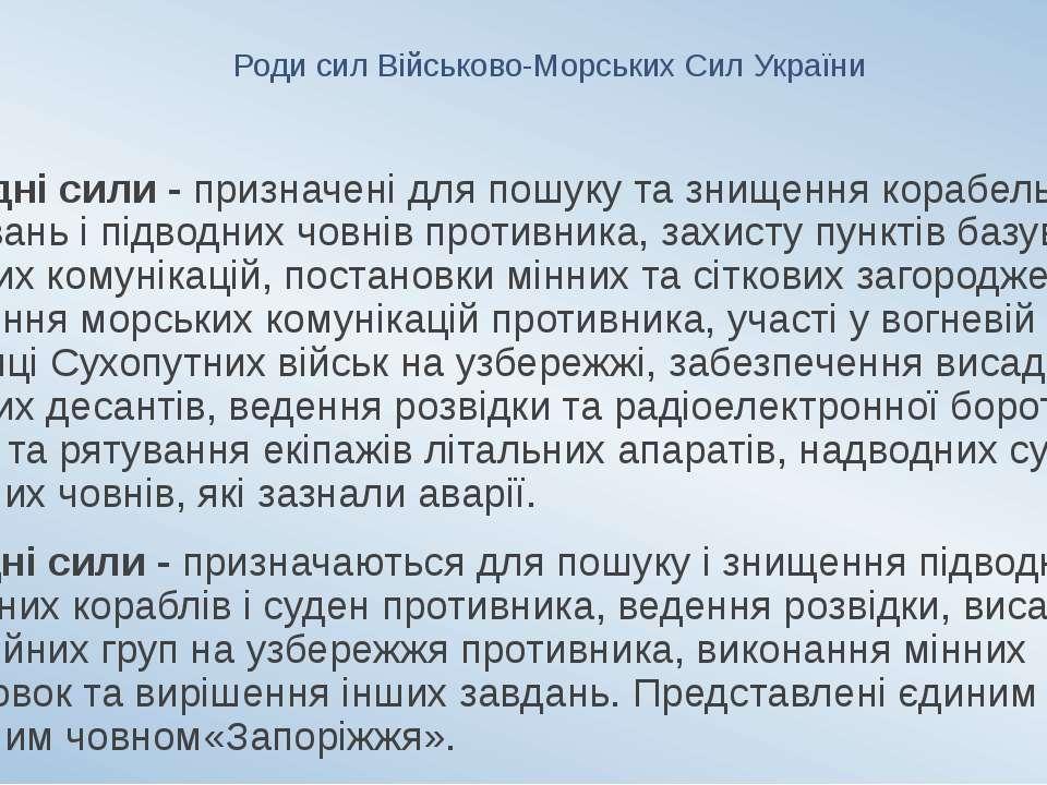 Роди сил Військово-Морських Сил України Надводні сили - призначені для пошуку...