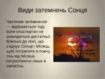 Види затемнень Сонця Часткове затемнення — відбувається тоді, коли спостеріга...