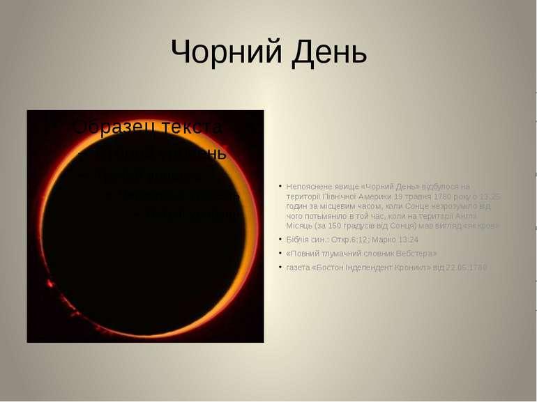 Чорний День Непояснене явище «Чорний День» відбулося на території Північної А...