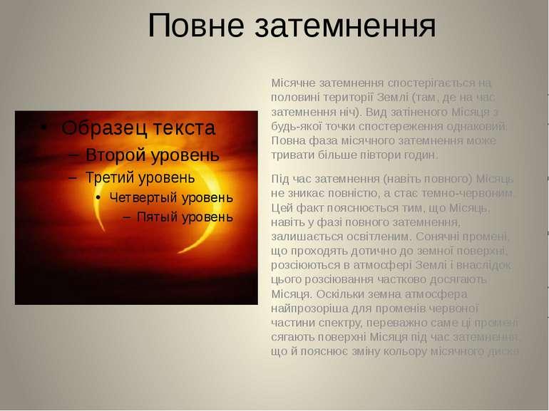 Повне затемнення Місячне затемнення спостерігається на половині території Зем...