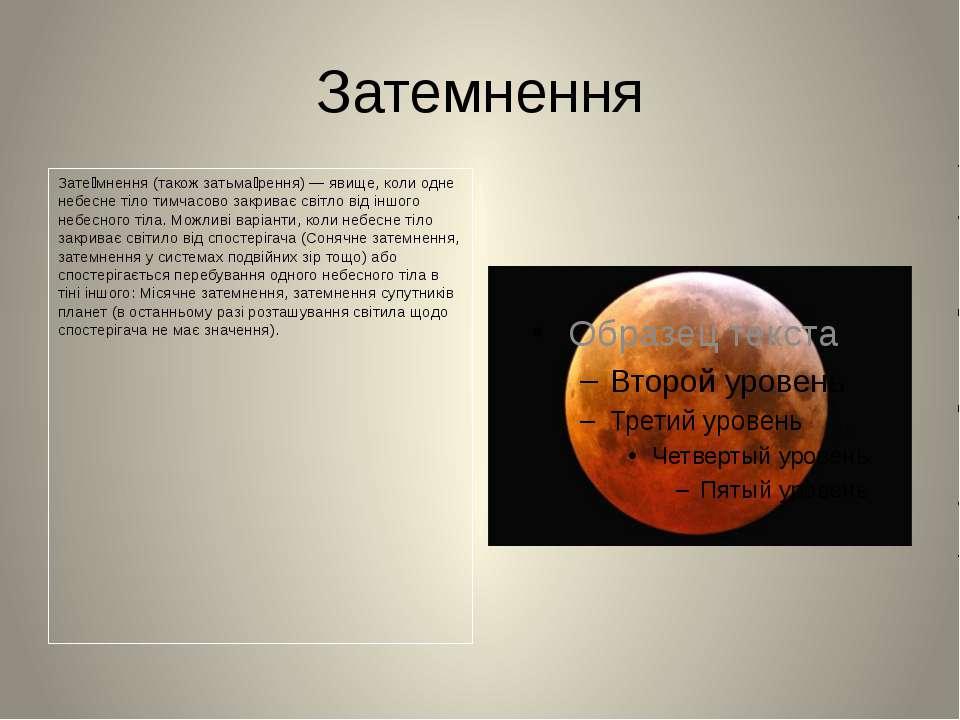 Затемнення Зате мнення (також затьма рення) — явище, коли одне небесне тіло т...